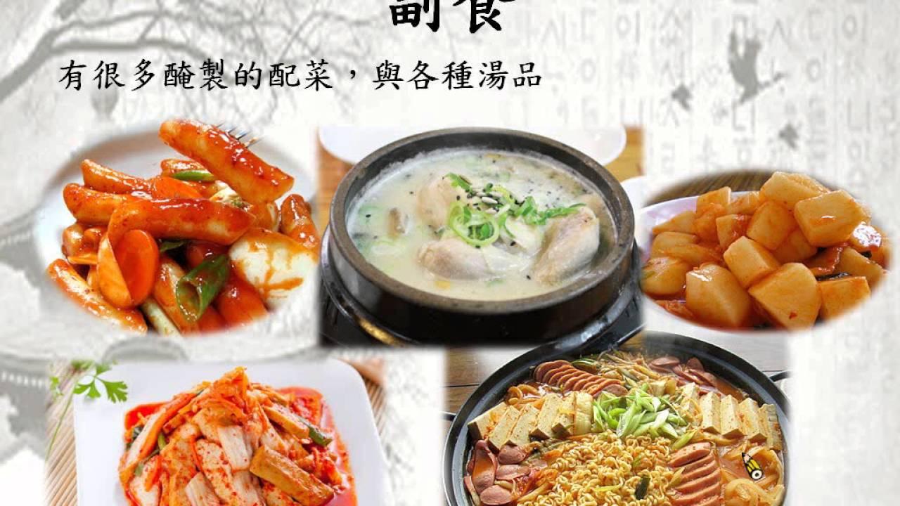 韓國飲食文化 - YouTube