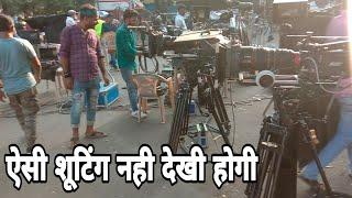 ऐसी शूटिंग नही देखी होगी MUMBAI ORINGINAL FILM SHOOTING VIDEO INDIA