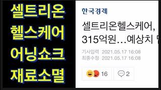 셀트리온 헬스케어 실적발표!!! 어닝쇼크? 재료소멸?