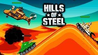 HILLS of STEEL #2 Сумасшедшие горные танки БИТВА видео ИГРА tanks BATTLE video GAME