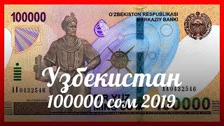 Обзор банкноты 100000 сом 2019 года - Узбекистан