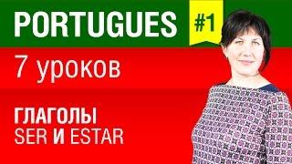 Урок 1. Португальский язык за 7 уроков для начинающих. Глаголы ser и estar. Бразильский вариант.