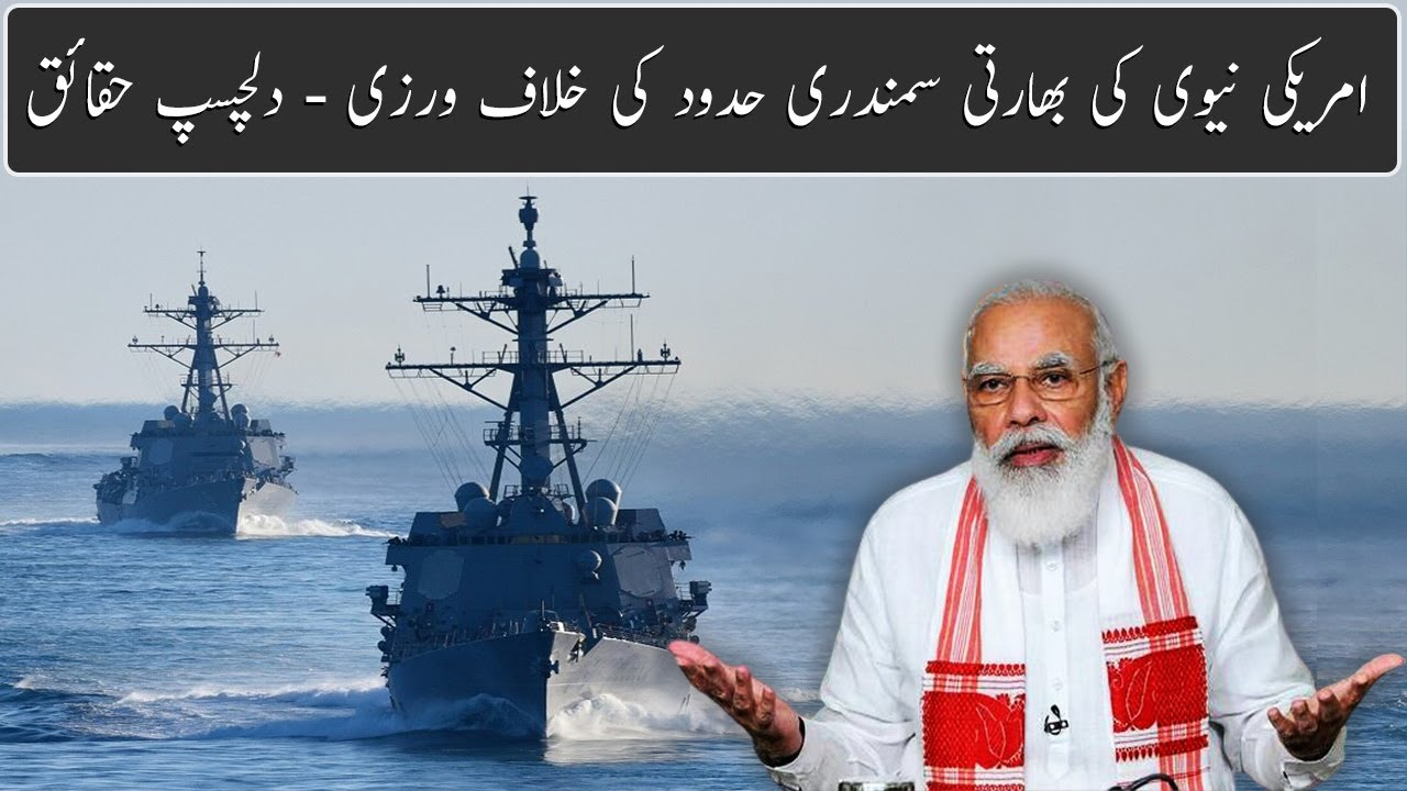 US Navy Conducts Freedom Patrol in Indian Exclusive Economic Zone - Advance Pakistan