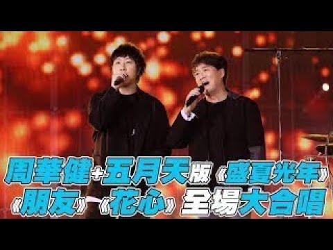 【周華健 五月天】版《盛夏光年》 《朋友》 《花心》惹全場大合唱 - YouTube