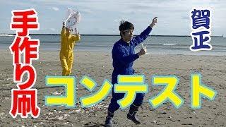 お正月の定番、凧上げをやってみたよ。 しかも今回はメンバーが全員手作...