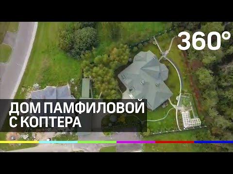 Поселок, где живет глава ЦИК Памфилова. Съёмка с воздуха