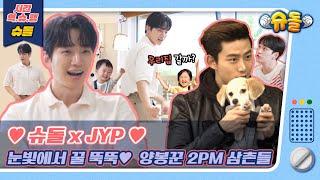 [시간역.슈.행⏰]슈돌에 놀러온 제와피 2PM 준호/택연/찬성 삼촌들[슈돌유튜브]
