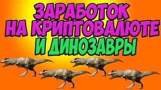😜Заработок на криптовалюте и динозавры. 💡немного философии =)