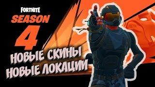 Fortnite ЧЕТВЁРТЫЙ СЕЗОН ! Новые скины Фортнайт | Новый боевой пропуск !