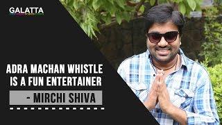 Adra Machan Visilu Is A Fun Entertainer - Mirchi Shiva