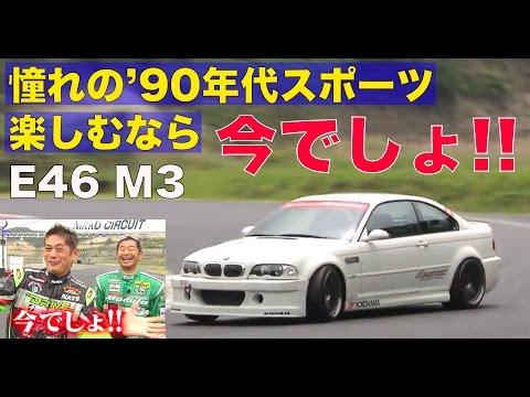 憧れの90年代スポーツ 楽しむなら今でしょ!! BMW E46 M3【Best MOTORing】2014