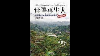 摘自《 坪阳再生人:100个侗族转世访谈案例》,本书21万字400照片/电子...