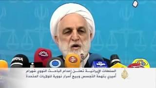 إيران تعدم عالما نوويا بتهمة التجسس