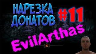 НАРЕЗКА ДОНАТОВ #11 - EvilArthas   Папич
