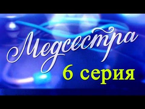 Сериал Медсестра смотреть 1 сезон онлайн бесплатно 2016