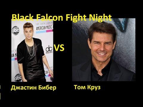 EA Sports UFC 3 Джастин Бибер - Том Круз (Justin Bieber - Tom Cruise)