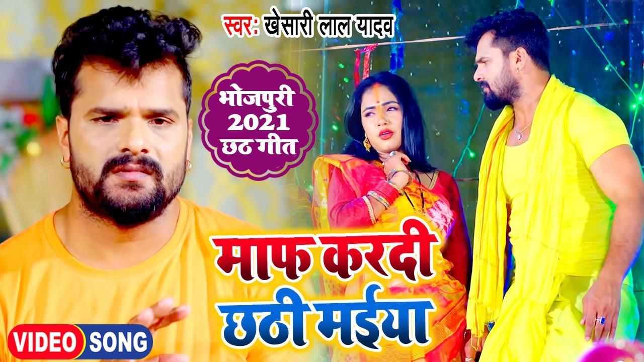माफ़ करदी छठी मईया - #Khesari Lal Yadav 2021 का सबसे धमाकेदार छठ गीत - Chhath Song