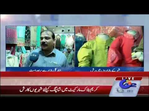 Khas@11 | Lahore women engaged in Eid shopping | 21 June 2017 | City42