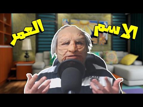 50 حقيقة لا تعرفها عن جدو الشايب/ الاسم العمر وين ساكن .. الخ