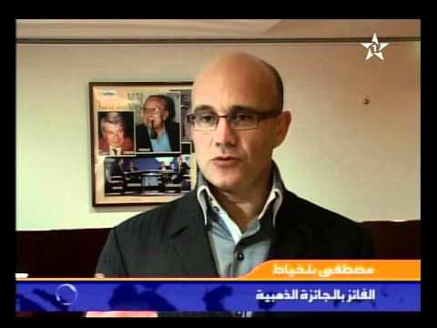 مصطفى بلخياط .. بطل العالم في البورصة؟ أم بطل العالم في الاحتيال؟