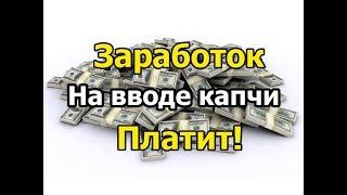 CAPTcoin - Как заработать на вводе капчи много денег