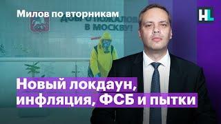Новый локдаун, инфляция, ФСБ и пытки   Милов по вторникам