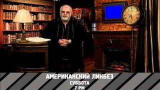 Американский Ликбез. Мифы истории // Новый курс