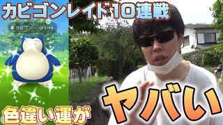 【ポケモンGO】カビゴンレイド10連戦!チート級の色違い運がヤバすぎて大勝利!Shiny Snorlax