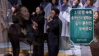 분당우리교회 주일찬양   2019-01-13
