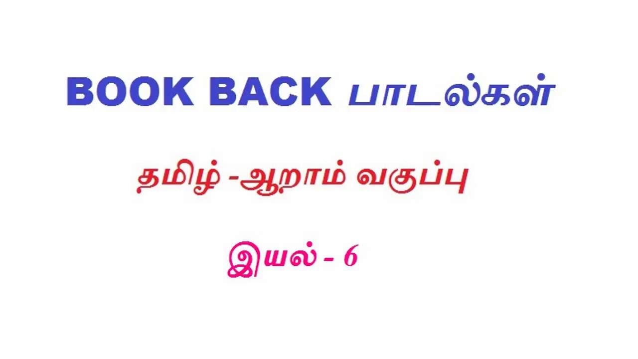 Sixth Std Tamil Book