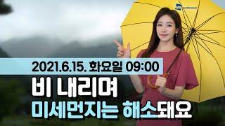 [웨더뉴스] 오늘의 미세먼지 예보 (6월 15일 09시…