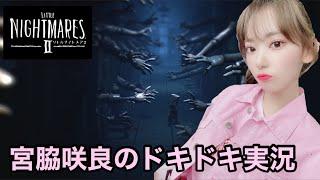 宮脇咲良のリトルナイトメア2実況#5