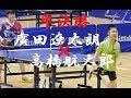 高橋航太郎(東/実践学園 2) vs 廣田遼太朗(東/安田学園 3)   準決勝   全中卓球(関東…