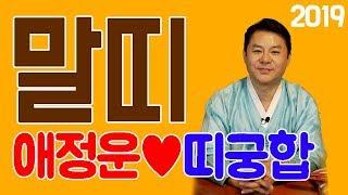 2019년  말띠의 애정운, 띠궁합!! 강남 유명한 점집 용한 무당 압구정할머니