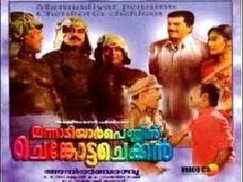 Mannadiar Penninu Chenkotta Checkan (1997) | Anil, Babu Pisharadi | Malayalam Full Movie