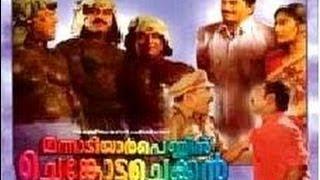 mannadiar penninu chenkotta checkan 1997 anil babu pisharadi malayalam full movie