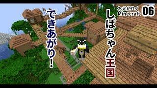 【06】お犬が往くMinecraft~しばの王国、とくと見よ!~