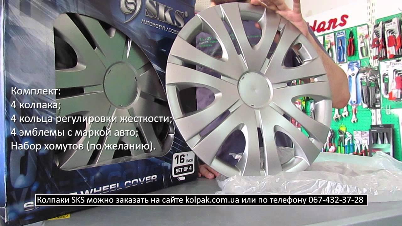 Интернет-магазин sima-land. Ru – колпаки на колеса купить по цене опта от 309. 01 руб. Заказать колпаки на колеса для авто – 136 sku в наличии от производителя с доставкой. Москва, санкт-петербург, екатеринбург.