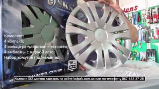 Обзор: колпаки на колеса SKS R16 408 kolpak.com.ua