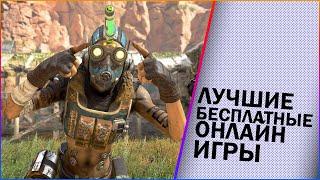 Бесплатные игры || Игры онлайн || Бесплатные онлайн игры || бесплатные онлайн игры