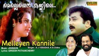 Melleyen Kannile Kunju Kannadiyil Full Video Song  HD | Kusruthi Kuruppu Movie Song | REMASTERED  |
