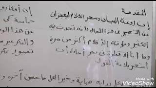 موضوع التعبير عن قريه المصرية Mp3
