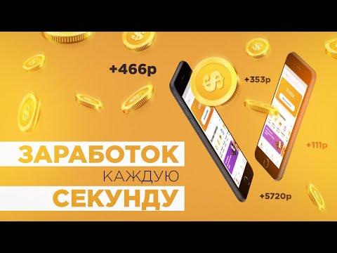 ЗАРАБОТОК КАЖДУЮ СЕКУНДУ / Как заработать деньги в интернете