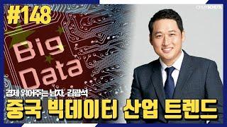 경제 읽어주는 남자 김광석 -[148] 중국 빅데이터 …