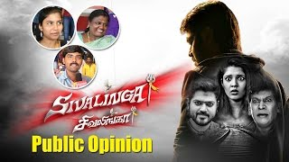 Shivalinga Tamil Movie | Public Review | Raghava Lawrence | Ritika Singh | Vadivelu | Thamizh Padam