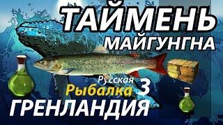 Таймень Майгунгна / РР3 [Русская Рыбалка 3 Гренландия].