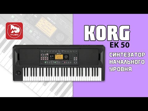 Домашний синтезатор KORG EK-50