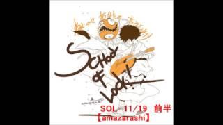 2013 11/19 SCHOOL OF LOCK! ゲスト:amazarashi 前半 後半はこちらhttp...