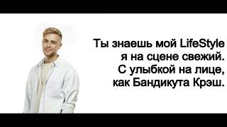 Download Егор Крид - Это Моё (Lyrics video) Mp3 and Videos