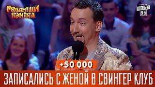 +50 000 - Записались с женой в свингер клуб... | Рассмеши комика 2016(, 2016-10-01T18:00:02.000Z)